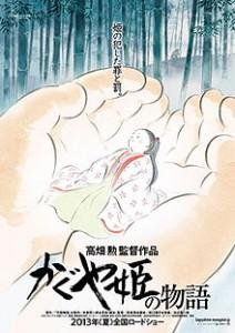 Kaguya-Hime_no_Monogatari_poster-212x300
